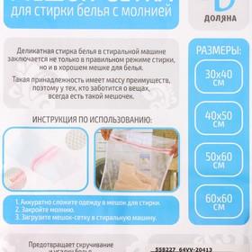 Мешок для стирки, 30×40 см, мелкая сетка, цвет белый - фото 4636511