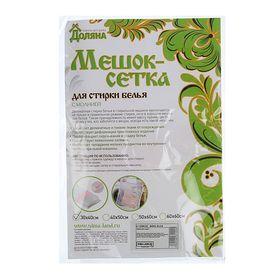 Мешок для стирки, 30×40 см, мелкая сетка, цвет белый - фото 4636512