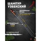 Шампур узбекский для шашлыка с деревянной ручкой 70см