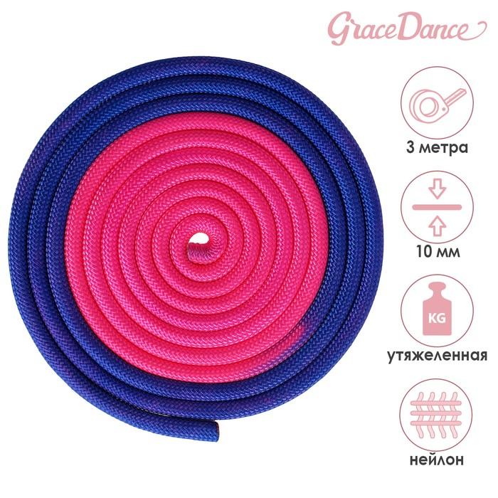 Скакалка гимнастическая утяжелённая, двухцветная, 3 м, 165 г, цвет фиолетовый/розовый