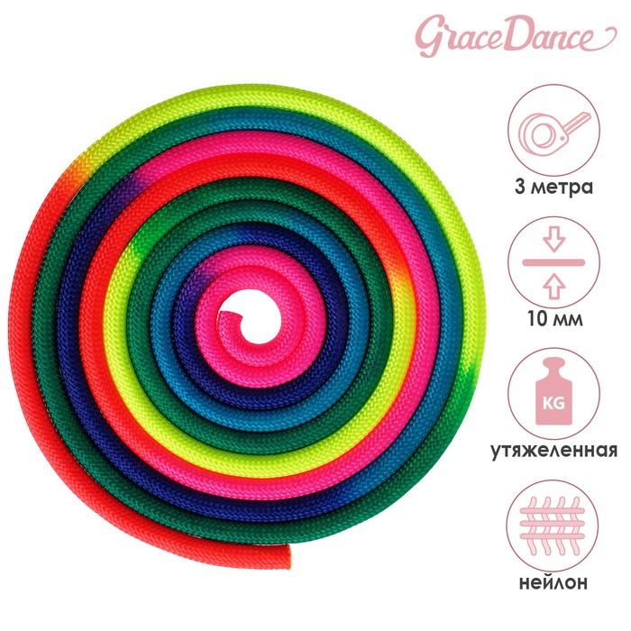 Скакалка гимнастическая утяжелённая, семицветная, 3 м, 165 г, цвет радуга