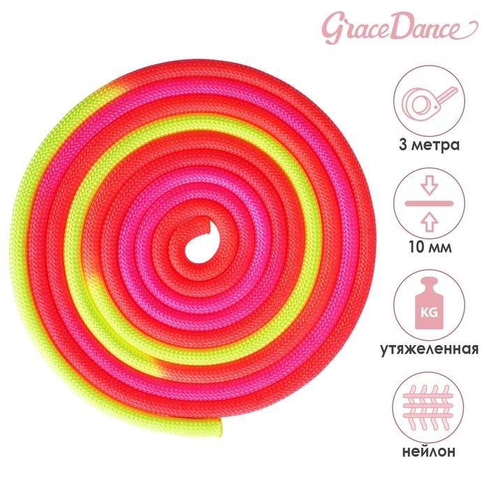 Скакалка гимнастическая утяжелённая, трёхцветная, 3 м, 165 г, цвет красный/жёлтый/розовый