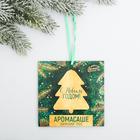 Аромасаше в конверте «C Новым годом», зимний лес , с вырезкой