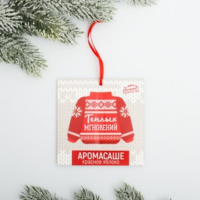 Аромасаше в конверте с вырезкой «Теплых мгновений», красное яблоко, 11 х 11 см
