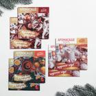 Набор аромасаше «Новогоднее счастье», корица, ваниль, мандарин, 6 шт.