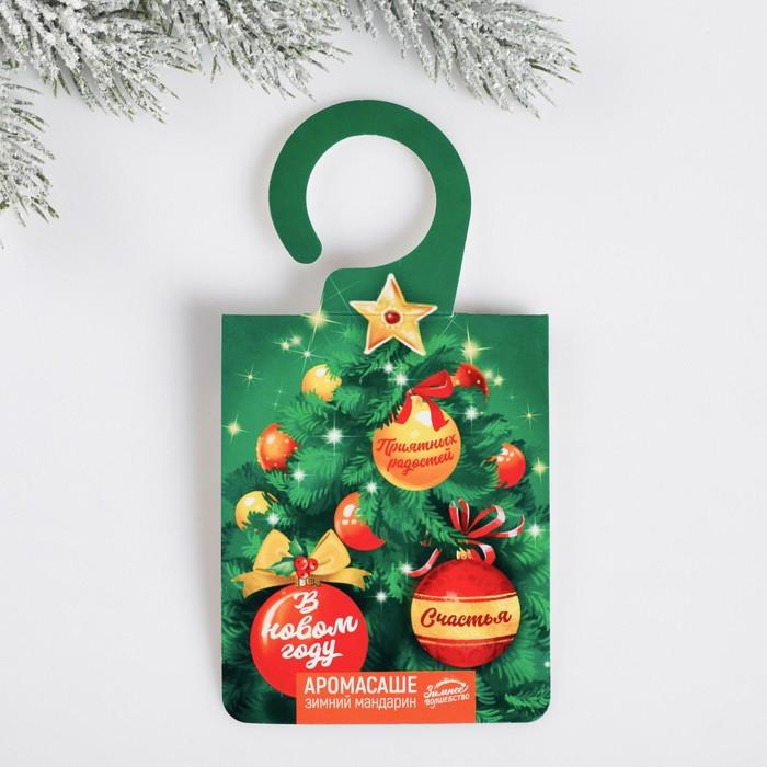 Аромасаше «Приятных радостей», мандарин, с открыткой-вешалкой