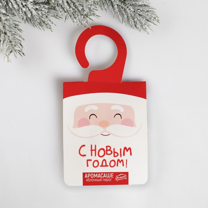Аромасаше «С Новым годом», яблочный пирог, с открыткой-вешалкой