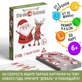 Новогодняя карточная игра «Отвечай или выполняй», 50 карт