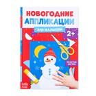 "Appliques Christmas ""Snowman"" page 20"