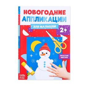 Аппликации новогодние «Снеговичок», 20 стр.