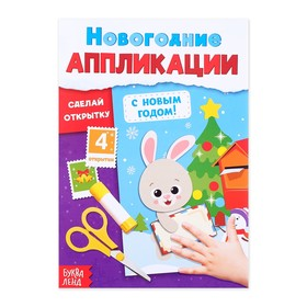 Аппликации новогодние «С Новым годом! Сделай открытку», 20 стр.
