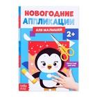 """Appliques Christmas """"Penguin"""" page 20"""