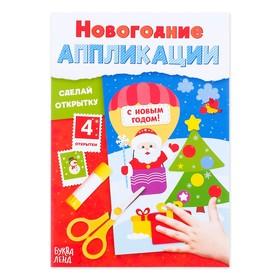 Аппликации новогодние «Сделай открытку», 20 стр.