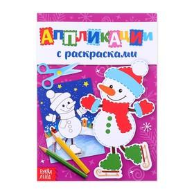 Аппликации новогодние с раскрасками «Снеговичок», 20 стр.