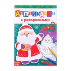 """Of an application with Christmas coloring """"Santa Claus"""" 20 p"""