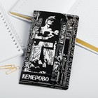 Ручка на открытке «Кемерово», 12,6  х 1,1 см