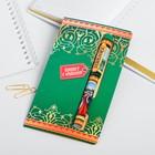 Ручка на открытке «Кавказ», 12,6  х 1,1 см