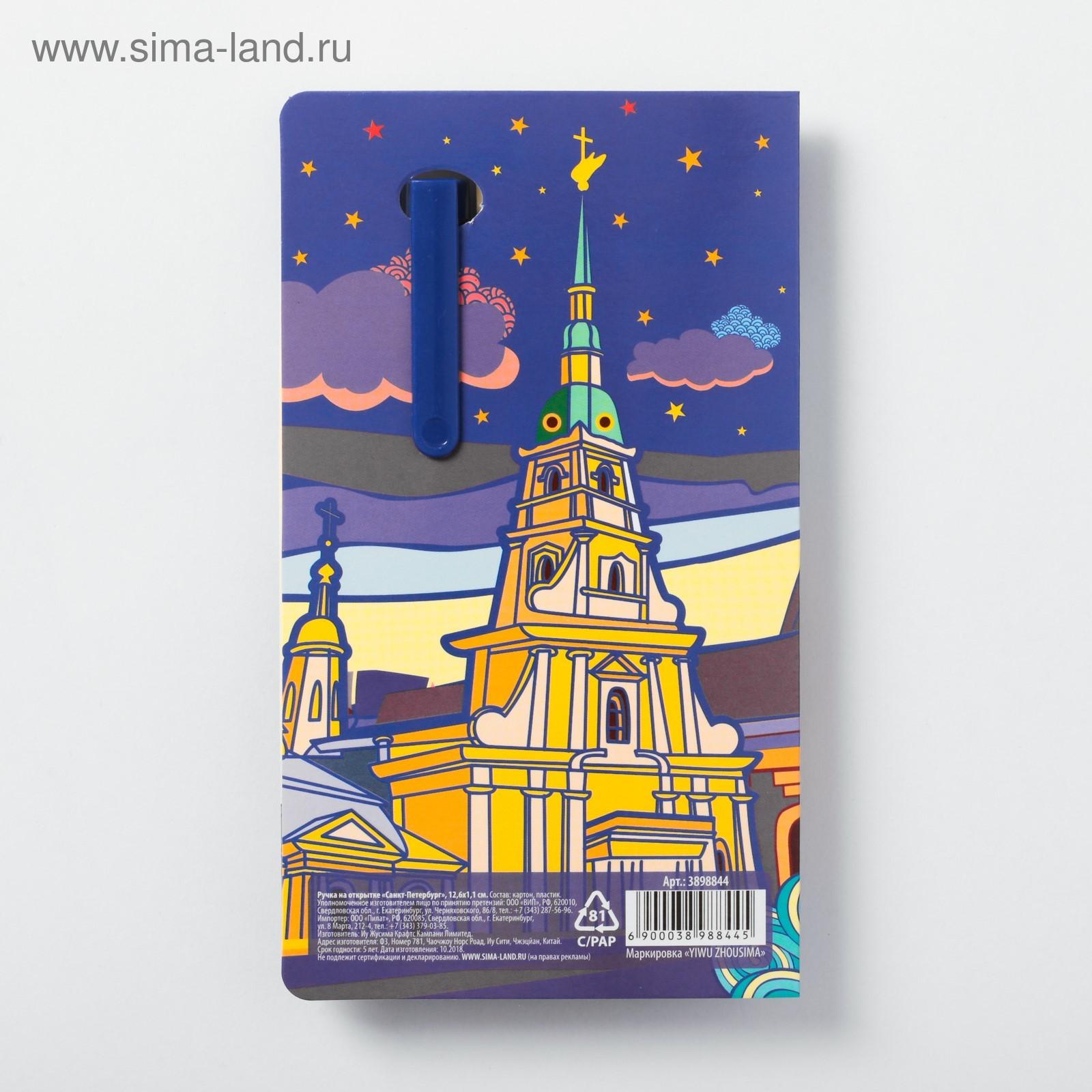 Живая открытка санкт петербург, сделать