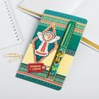 Ручка на открытке «Север», 12,6  х 1,1 см