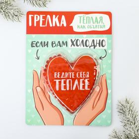 "Warmer - stress ""Heart"", 11 x 12 cm"