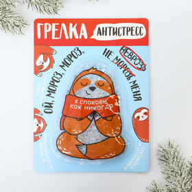 """Warmer - antistress """"I am calm"""", 10.9 x 14.1 cm"""