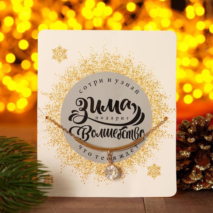 """Кулон новогодний """"Предсказание"""" волшебство, цвет золото, 45 см + Открытка со скретч-слоем"""