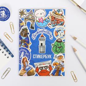"""Album with the label """"Vladivostok"""", 11 x 16 cm"""