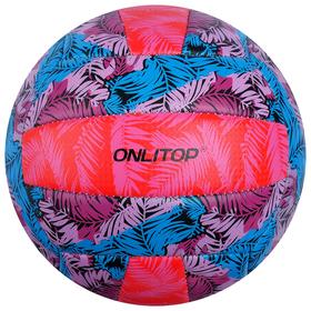Мяч волейбольный, пляжный ONLITOP, размер.5, 2 подслоя, 18 панелей, PVC, бутиловая камера, 275 г
