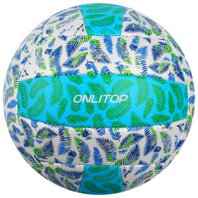 Мяч волейбольный, пляжный ONLITOP, размер 5, 2 подслоя, 18 панелей, PVC, бутиловая камера, 275 г Ош