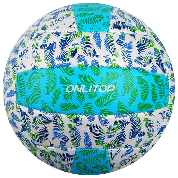 Мяч волейбольный, пляжный ONLITOP, размер 5, 2 подслоя, 18 панелей, PVC, бутиловая камера, 275 г