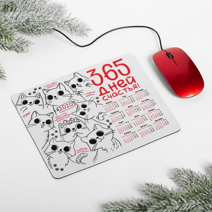 Набор «2020 - год счастья», 2 предмета: коврик для мыши, мышь компьютерная