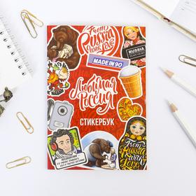Альбом с наклейками «Любимая Россия» Ош