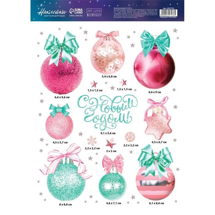 Интерьерные наклейки «Новогодний шарики», 21 х 29 см