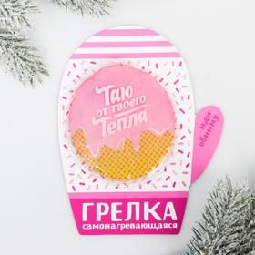 Грелка-самонагревающаяся «Таю от твоего тепла», 10 х 10 см Ош