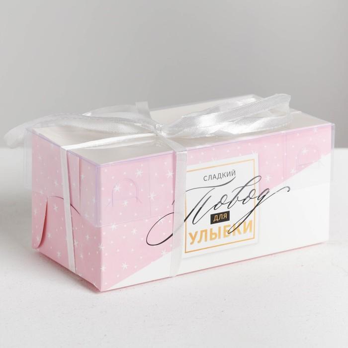 Коробка для капкейка «Повод для улыбки», 16 × 8 × 7.5 см
