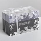 Коробка для капкейка «Только для тебя», 16 × 8 × 10 см