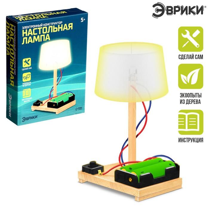 Набор для опытов «Настольная лампа», работает от батареек
