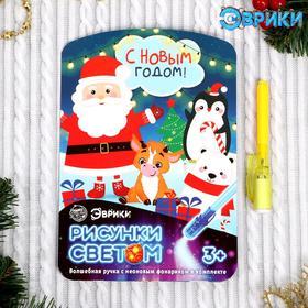Набор для рисования светом «Дед Мороз и зверята»