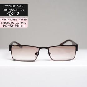 Очки корригирующие 336, цвет коричневый, тонированные, -2