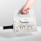 Коробка-переноска для бутылки Happy New Year, 22 × 19 × 13.7 см
