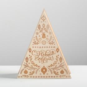 Коробка-ёлка деревянная «С Новым годом», 25 × 20 × 6 см