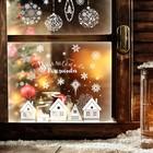 Наклейки витражные «Волшебного Рождества», 33 х 50,5 см