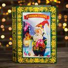 """Подарочная коробка """"Приключение с гномами"""", книга, 31 х 21,5 х 6 см"""