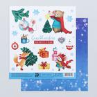 Бумага для скрапбукинга «Новогодние зверята», 15.5 × 17 см, 180 г/м
