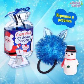Игрушка-конфетка «Сюрприз от Деда Мороза» (резинка для волос+фигурка), МИКС
