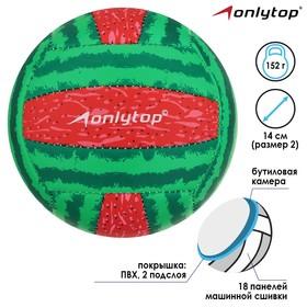 Мяч волейбольный ONLITOP «Арбуз», размер 2, 150 г, 2 подслоя, 18 панелей, PVC, бутиловая камера