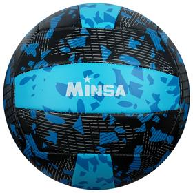 Мяч волейбольный MINSA, размер 5, 260 г, 2 подслоя, 18 панелей, PVC, бутиловая камера