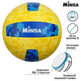 Мяч волейбольный MINSA, размер 5, 260 г, 2 подслоя, 18 панелей, PVC, бутиловая камера Ош