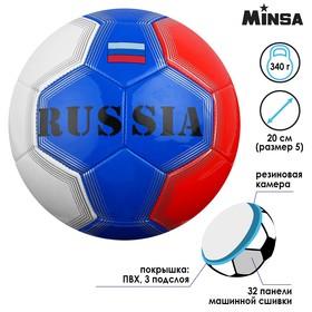 Мяч футбольный MINSA RUSSIA, размер 5, 32 панели, PVC, машинная сшивка, 340 г