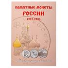 Альбом-планшет для юбилейных монет России 1992-1995 гг. на 36 ячеек
